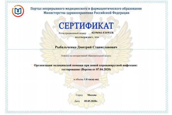 Сертификат по COVID-19 РДС